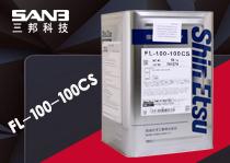 信越FL-100-100CS