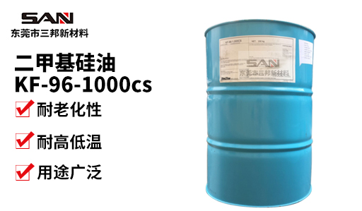 信越硅油KF-96-1000cs 200KG